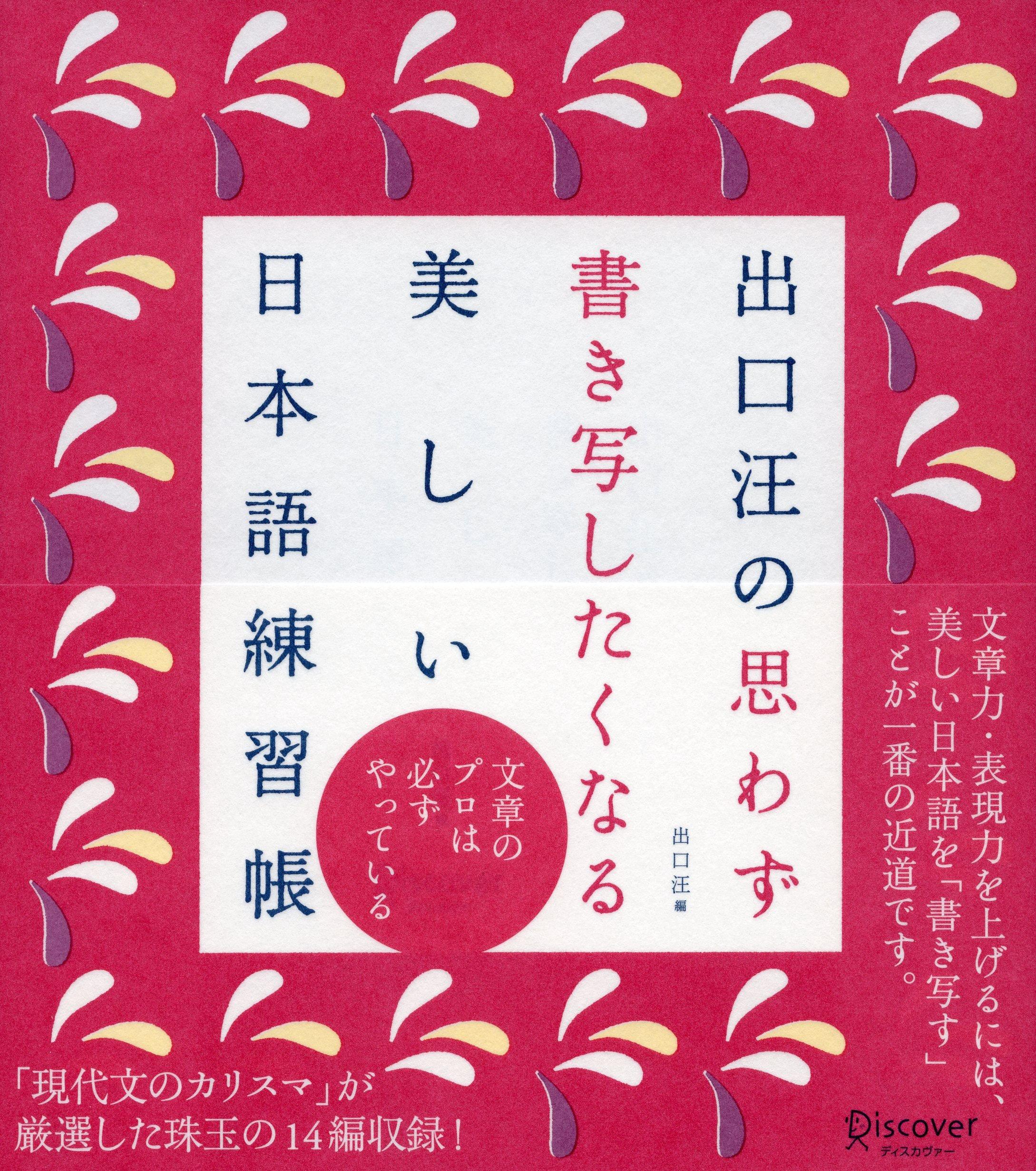 Deguchi hiroshi no omowazu kakiutsushitaku naru utsukushii nihongo renshūchō PDF