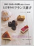 とびきりのフランス菓子―国産・さぬきの小麦粉と出会って生まれた (旭屋出版MOOK)