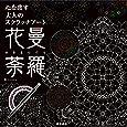 心を癒す大人のスクラッチアート 『花曼荼羅』 ([バラエティ])