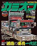 カミオン 2017年 03月号 No.411 [雑誌]