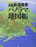 全国鉄道絶景パノラマ地図帳 (雑誌編集単行本)