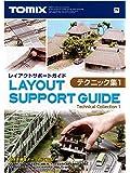 TOMIX Nゲージ レイアウトサポートガイド テクニック集1 7317 鉄道模型用品