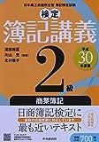 2級商業簿記〔平成30年度版〕 (【検定簿記講義】)