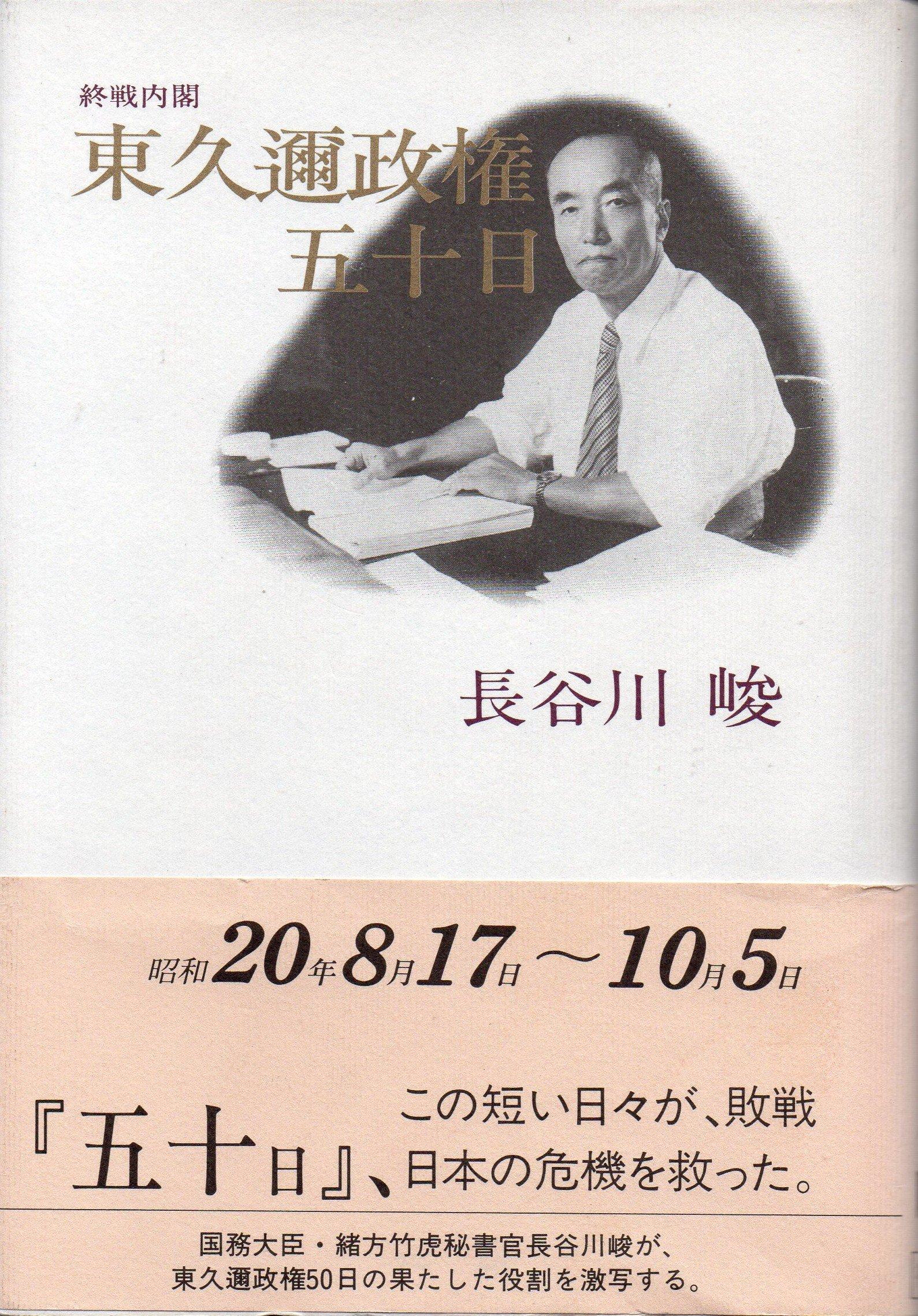 東久迩政権・五十日 | 長谷川 峻...