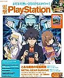 電撃PlayStation Vol.657 【アクセスコード付き】 [雑誌]