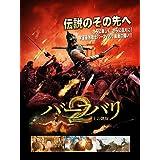 バーフバリ2 王の凱旋(字幕版)