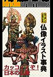 仏像イラスト事典 見て楽しむ仏教の世界