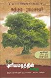 Oru Pulia Marathin Kathai (Modern Tamil Classic Novel)