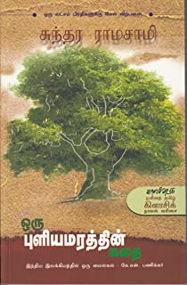 AMMA VANTHAL NOVEL EBOOK