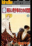 明るい青少年のための恋愛(8) (冬水社・いち*ラキコミックス)