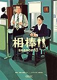 相棒 season13(下) (朝日文庫)