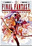 FINAL FANTASY LOST STRANGER 1巻 (デジタル版ガンガンコミックスSUPER)