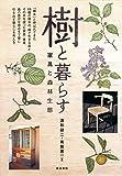 樹と暮らす (家具と森林生態)