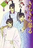 きらきら馨る(2) (ウィングス・コミックス)