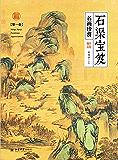 石渠宝笈名画珍赏(第一卷)