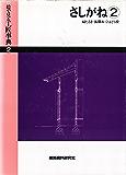さしがね(2)扇たるき・振隅木・ひよどり栓 (絵で見る工匠事典)