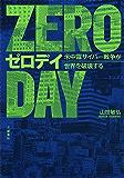 ゼロデイ 米中露サイバー戦争が世界を破壊する (文春e-book)