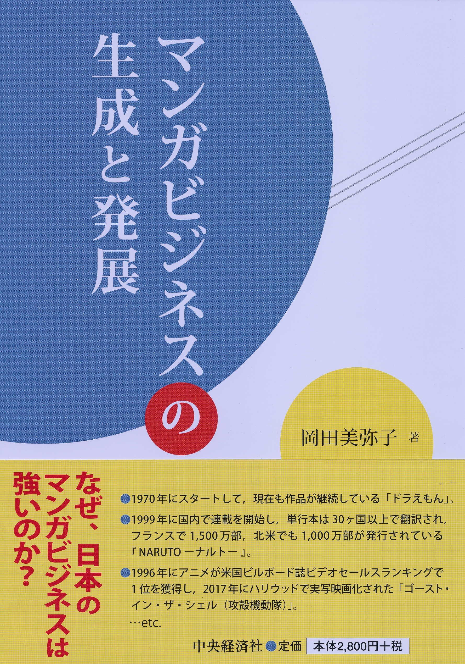 岡田美弥子(北海道大学)著『マンガビジネスの生成と発展』