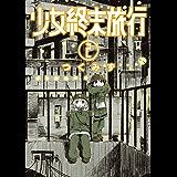 少女終末旅行 2巻 (バンチコミックス)