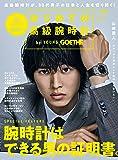 はじめての高級腕時計 by YOUNG GOETHE [雑誌]: GOETHE(ゲーテ) 増刊