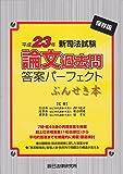 新司法試験論文過去問答案パーフェクトぶんせき本〈平成23年〉
