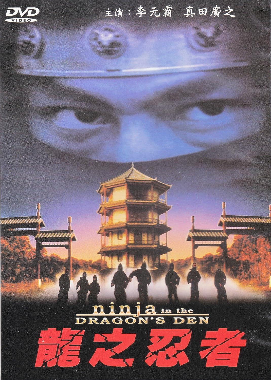 Amazon.com: Ninja in the Dragons Den: Conan Lee, Hiroyuki ...