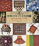世界のキルト文化図鑑 様々な布と民族の手仕事