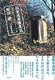 関東戎夷焼煮袋
