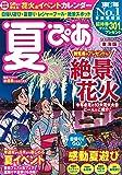 夏ぴあ2018 東海版 (ぴあMOOK中部)
