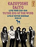 "KAZUYOSHI SAITO LIVE TOUR 2015-2016""風の果てまで""Live at 日本武道館 2016.5.22(初回限定盤) [Blu-ray]"