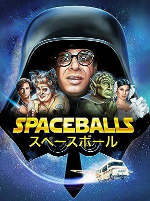 Amazon.co.jp: スペースボール (...