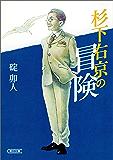 杉下右京の冒険 杉下右京シリーズ (朝日文庫)