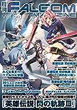 月刊ファルコムマガジン vol.71 (ファルコムBOOKS)