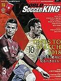 WORLD SOCCER KING (ワールドサッカーキング) 2018年 03 月号 [雑誌]