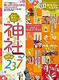 願いが叶う日本の神社ベストランキング (晋遊舎ムック)
