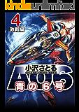 AO6 青の6号 (4) 激戦編 (ぶんか社コミックス)