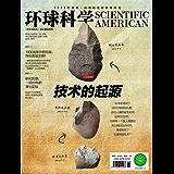 《环球科学》2017年6月号