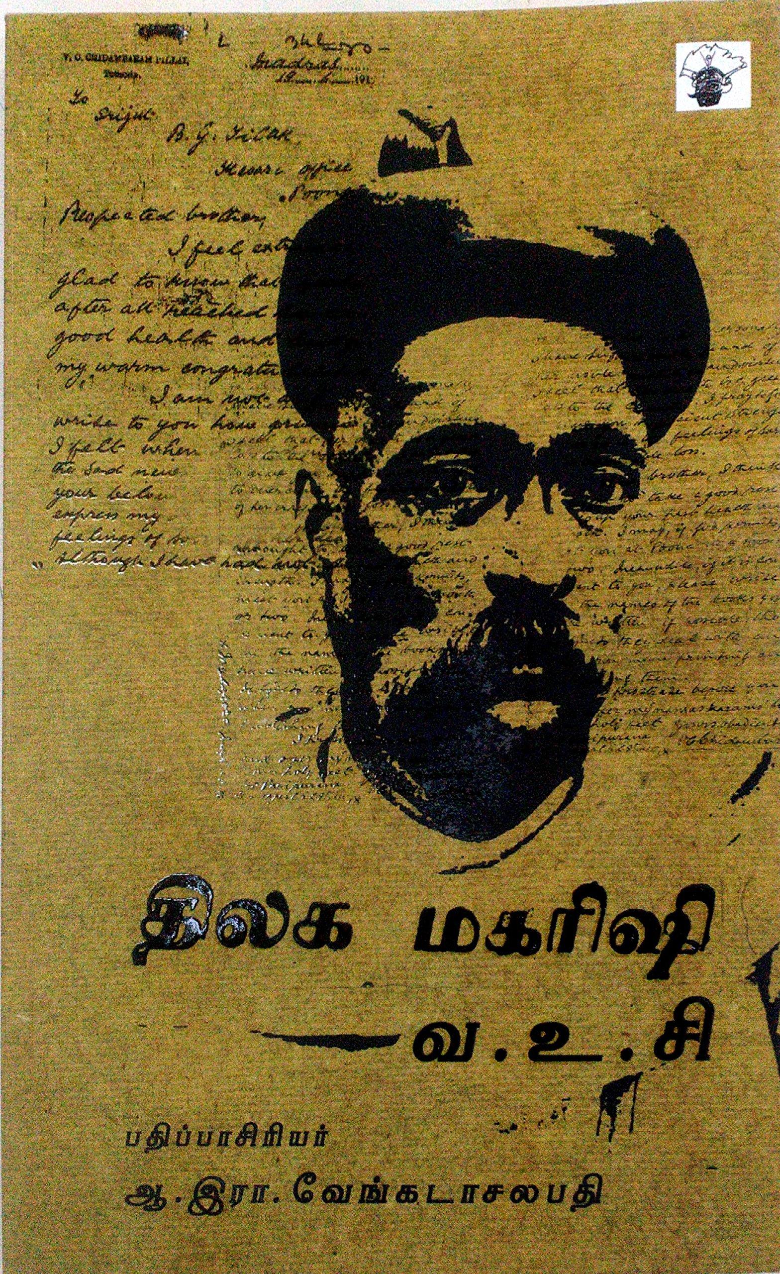 Thilaga Magarishi (Biography) ebook