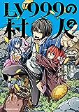 LV999の村人(2) (角川コミックス・エース)