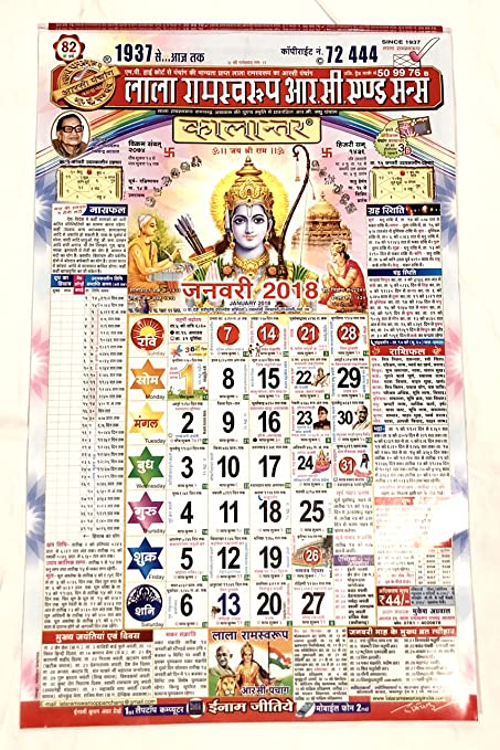 Amazon com : 2018 Calendar - Lala Ramswaroop R C  & Sons (Hindu