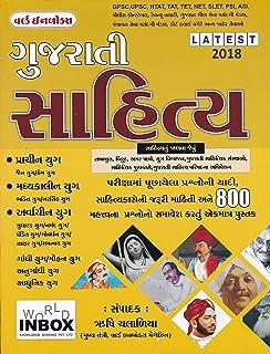 Gujarati pdf general navneet 2013 knowledge book