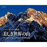 カレンダー2020 美しき世界の山 (ヤマケイカレンダー2020)