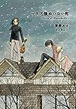 マリア様のいない町 -Story of Carocheila- (HARTA COMIX)