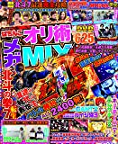 ぱちんこオリ術メガMIX vol.22 (GW MOOK 314)