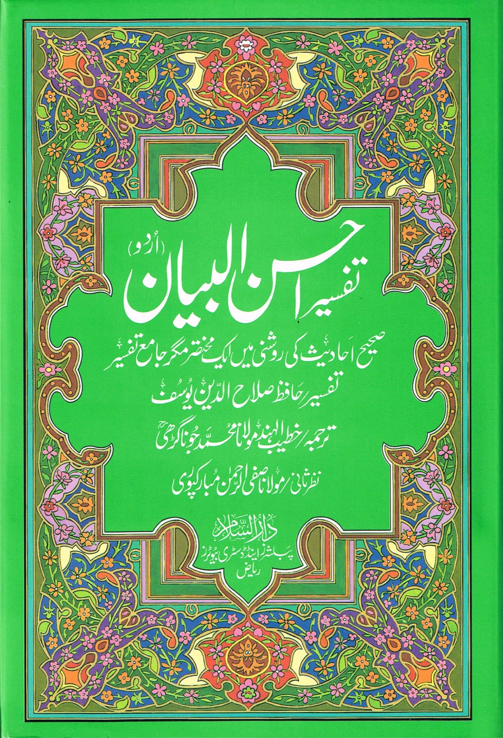 Bayan Ul Quran Urdu Pdf