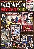 韓国時代劇完全ガイド 2018 時代劇の魅力が深くわかる厳選の150本決定保存版 (COSMIC MOOK)