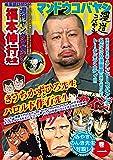 漫道コバヤシ 巻一 [DVD]