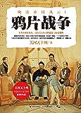 鸦片战争(晚清帝国风云系列1) (晚清帝国风云系列丛书)
