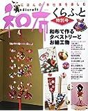 和布で作るタペストリーとお細工物―にほんの手仕事を楽しむ (レッスンシリーズ)