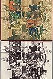 浮世絵大系〈14(別巻 2)〉東海道五拾三次 (1975年)